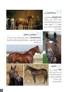 الحادي عشر - النسخة الإماراتية - Page 4