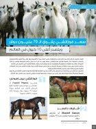 العدد الرابع - النسخة السعودية - Page 7