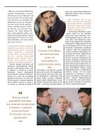выпуск 21 - Page 7