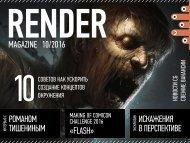 Render Magazine #10/2016