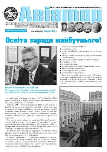 Газета АВІАТОР, спецвипуск
