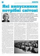 Газета АВІАТОР, спецвипуск - Page 2