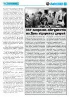 Газета АВІАТОР, спецвипуск - Page 3
