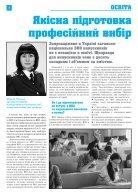 Газета АВІАТОР, спецвипуск - Page 4