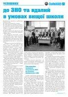 Газета АВІАТОР, спецвипуск - Page 5