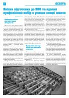Газета АВІАТОР, спецвипуск - Page 6