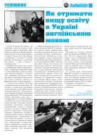 Газета АВІАТОР, спецвипуск - Page 7