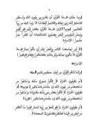 القرآن بين القاسط والمقسط  الورد (Enregistré automatiquement)صورة - Page 4