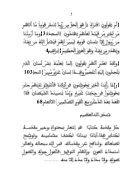 القرآن بين القاسط والمقسط  الورد (Enregistré automatiquement)صورة - Page 5