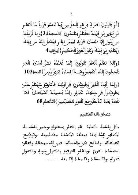 القرآن بين القاسط والمقسط  الورد (Enregistré automatiquement)صورة