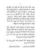 القرآن بين القاسط والمقسط  الورد (Enregistré automatiquement)صورة - Page 6