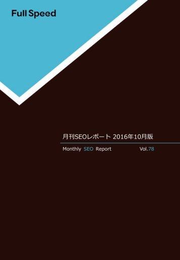 月 刊 SEOレポート 2016 年 10 月 版