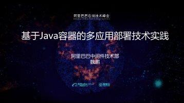 基 于 Java 容 器 的 多 应 用 部 署 技 术 实 践