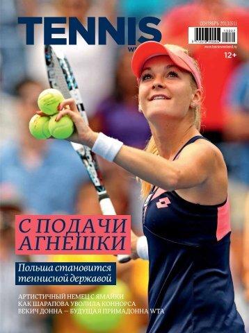 Tennisweekend 07/2013