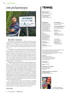 Tennisweekend 07/2013 - Page 4