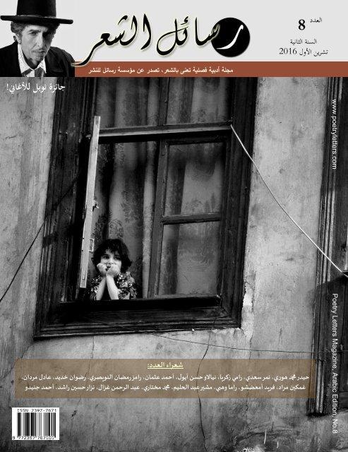 مجلة رسائل الشعر - العدد 8