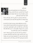 مجلة رسائل الشعر - العدد 8 - Page 7