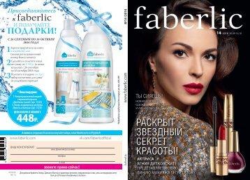 Каталог товаров Faberlic