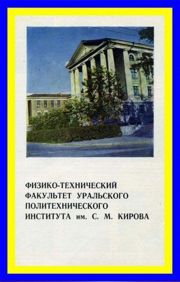 ФизТеху УПИ - 30 лет