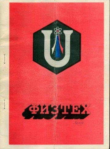 ФизТеху УПИ - 45 лет