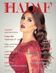 AlHadaf Magazine - October 2016