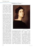 Сентябрьский выпуск Search - Page 6