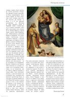 Сентябрьский выпуск Search - Page 7