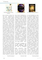 Сентябрьский выпуск Search - Page 4