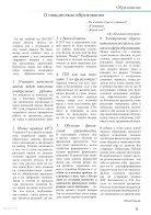 Сентябрьский выпуск Search - Page 5