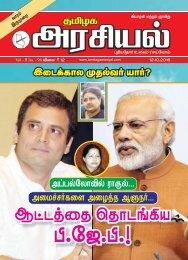12.10.2016 - Tamilagaarasiyal