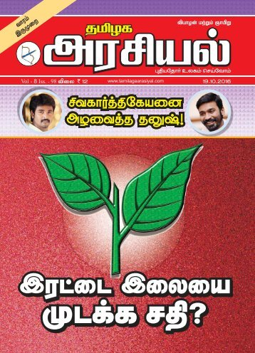 Tamilagaarasiyal -19.10.2016- Issue - PDF
