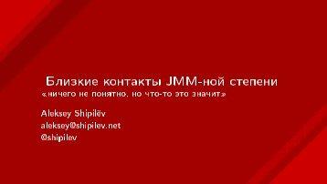 Близкие контакты JMM-ной степени
