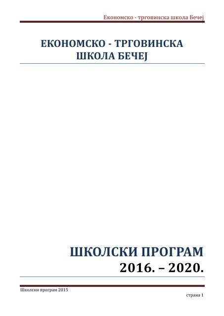 Skolski program 20162020