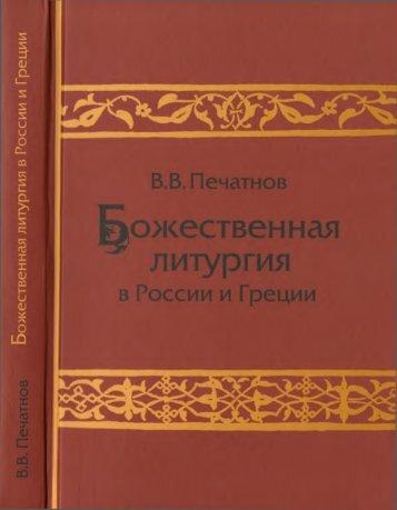 Pechatnov_V_V_-Bozhestvennaya_Liturgia_v_Rossii_i_Gretsii-2008