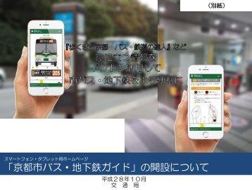 「 京 都 市 バス・ 地 下 鉄 ガイド」の 開 設 について
