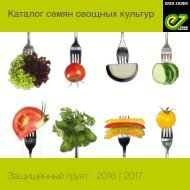 Russia Greenhouse Catalogue 2016
