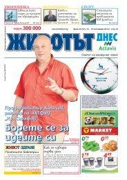 Проф. Любомир Халачев, ректор на НАТФИЗ