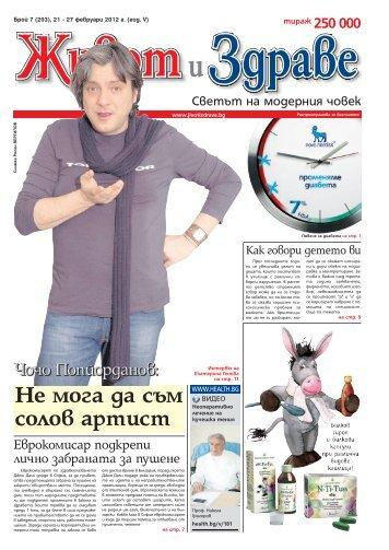 Чочо Попйорданов: Не мога да съм солов артист