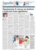 Румен Леонидов: Поезията е бутиково изкуство - Page 4
