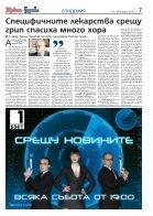 Румен Леонидов: Поезията е бутиково изкуство - Page 7