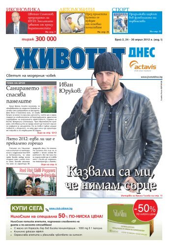 Иван Юруков: Казвали са ми, че нямам сърце