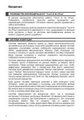 Toyota Toyota Touch & Go - PZ490-00331-*0 - Toyota Touch & Go - Toyota Touch & Go Plus - Russian - mode d'emploi - Page 7