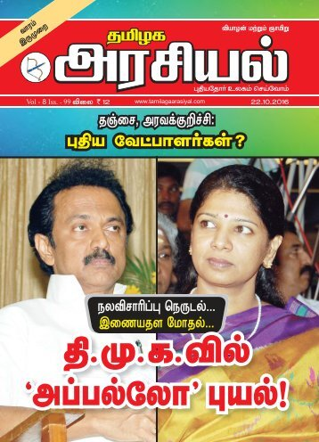 Tamilagaarasiyal - 22.10.2016- Issue - PDF (1)