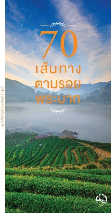 www.tourismthailand.org