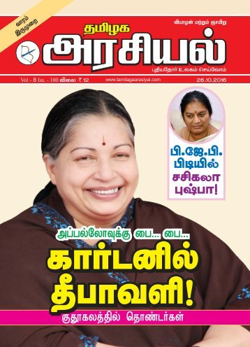 Tamilagaarasiyal - 26.10.2016- Issue - PDF