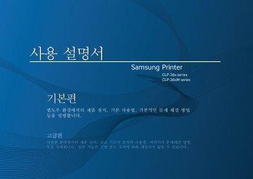 Samsung Color Laser Printer - 19/4 PPM - CLP-365W/XAC - User Manual ver. 1.0 (KOREAN,11.1 MB)
