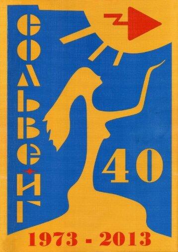 """40 Целин, или история ССО """"Сольвейг"""""""