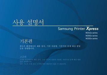Samsung Samsung Printer Xpress M2825DW - SL-M2825DW/XAA - User Manual ver. 1.0 (KOREAN,16.84 MB)
