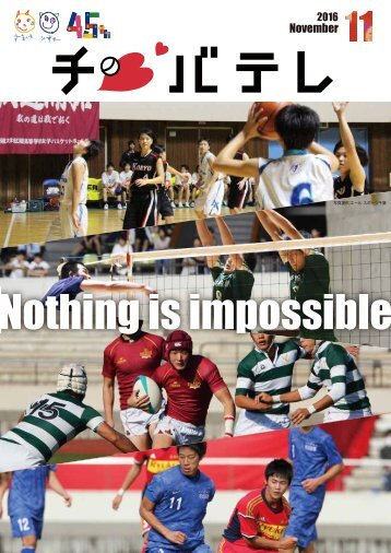 othing is impossible