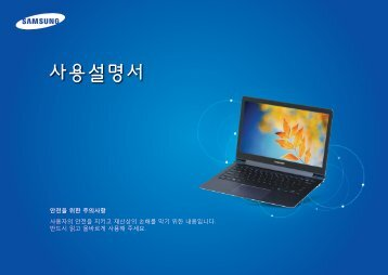 "Samsung ATIV Book 9 Plus 13.3"" QHD Touch Core i5 - NP940X3K-K03US - User Manual (Windows 7) ver. 1.0 (KOREAN,19.19 MB)"